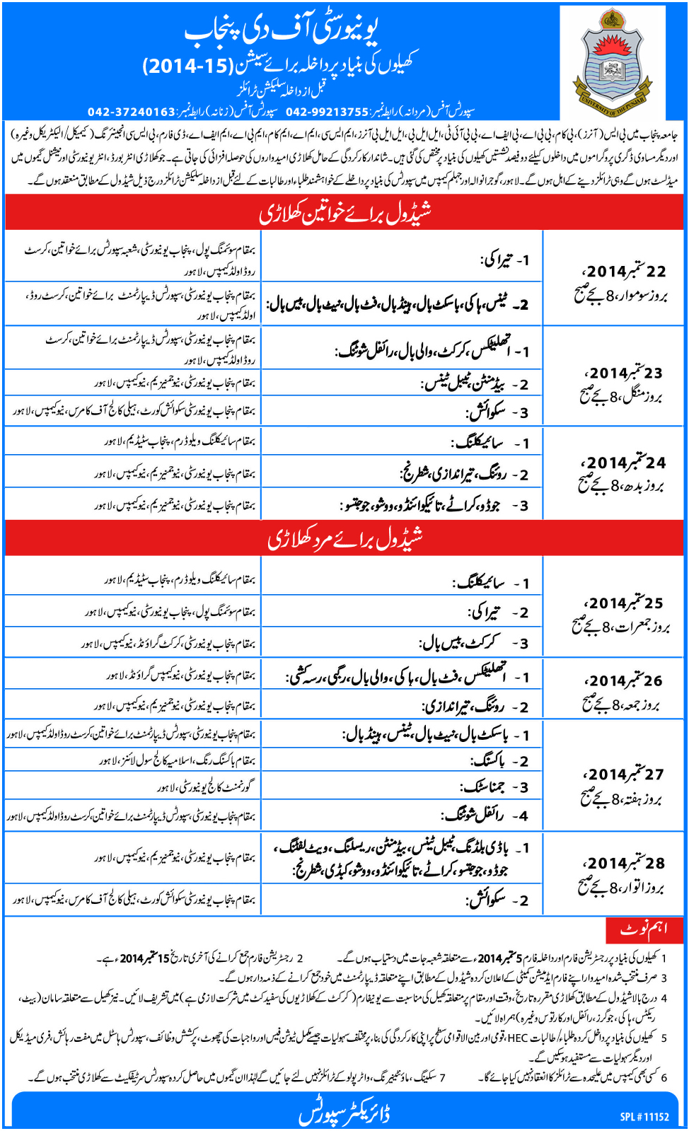 punjab university PU sports base admission 2014 Form Schedule, Date