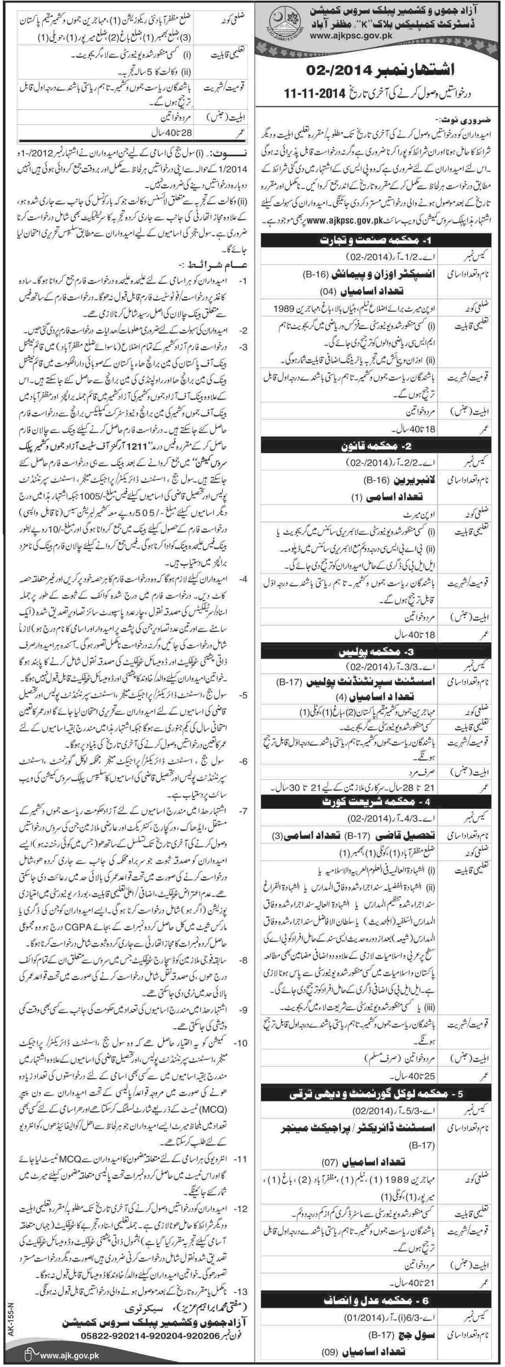 AJK PSC Jobs 2014 Inspector, Assistant Superintendent Police, Civil Judge Form