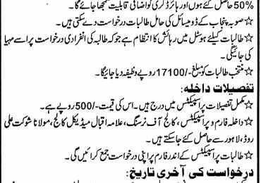 Allama Iqbal Medical College BSc Nursing Admission 2016-2017 Form, Last Date