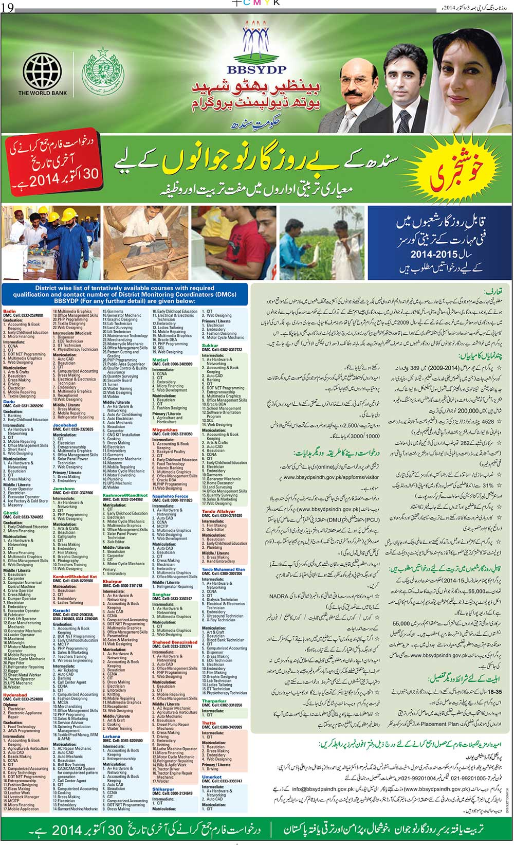 Benazir Youth Development Program Courses 2015 Matric, Inter, Diploma
