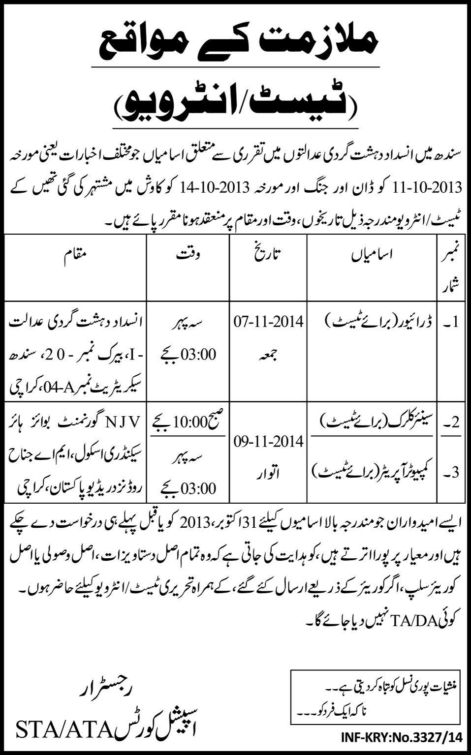 Sindh Anti Terrorism Court Jobs 2014 Test Interview Dates, Venue