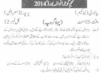 9th Class Biology Past Paper 2014 Gujranwala Board