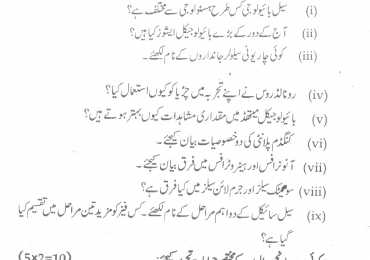 Past Paper Of Biology 9th Class 2014 Gujranwala Board Objective, Subjective