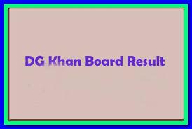 DG Khan Board Matric Supplementary Result 2018 SSC Part 1, 2 Online