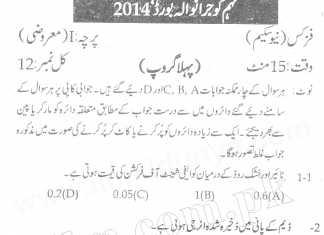 Physics 9th Class Physics Past Paper 2014 Gujranwala Board