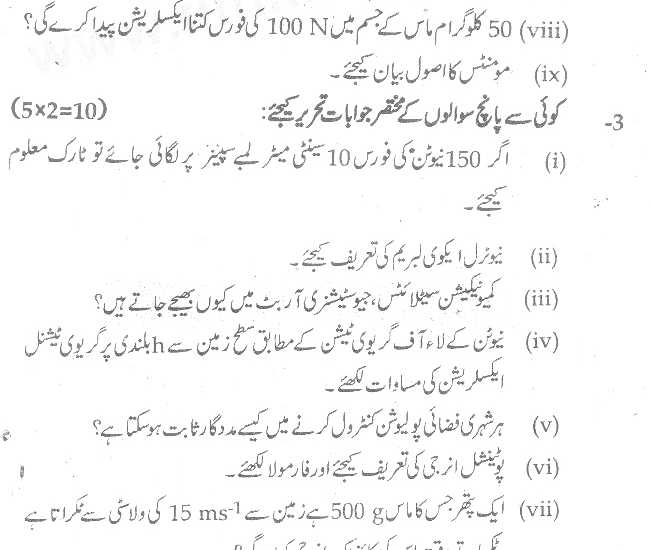 Physics 9th Class Past Paper 2014 Gujranwala Board Objective