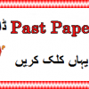 Federal Board 9th Class Past Papers Download Guess Papers