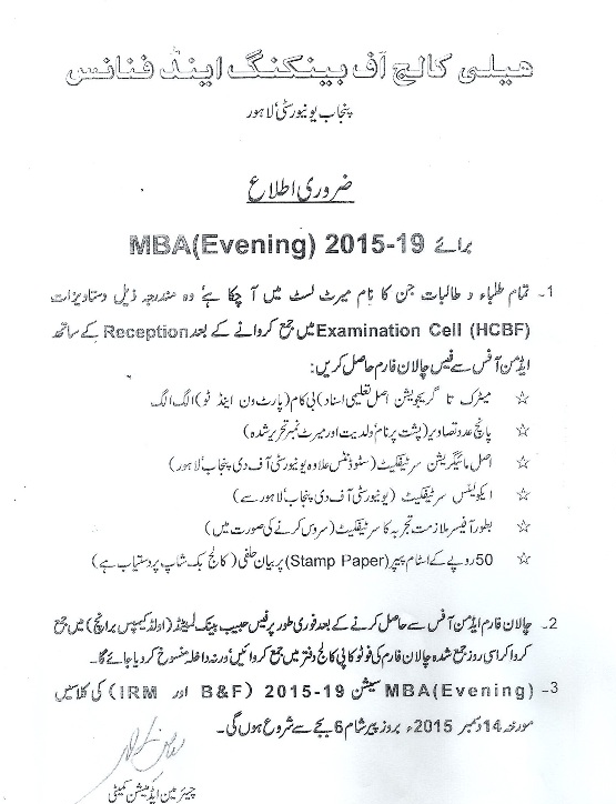 Hailey College BBA, MBA Merit Lists 2015