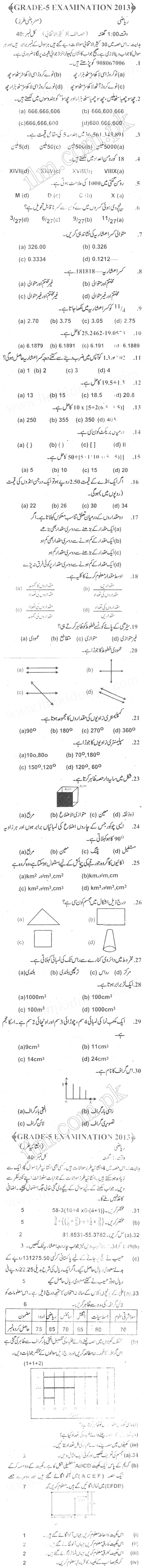 PEC 5th Class Maths Past Paper 2014, 2013 Download Questions