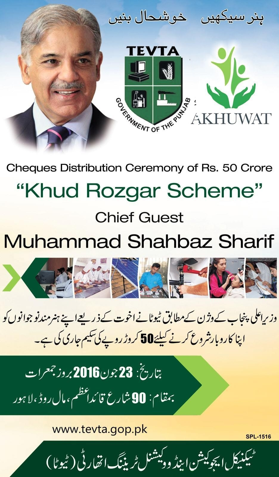 CM Punjab Apna Rozgar Scheme Draw Selected Candidates List, Names