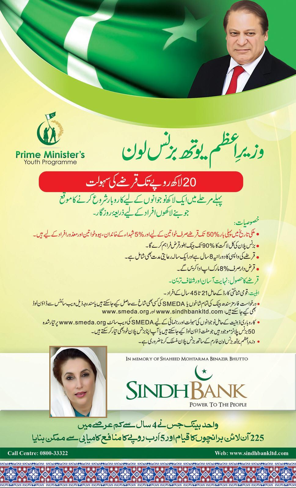 Sindh Bank Prime Minister Youth Business Loan Scheme 2015 Eligibility