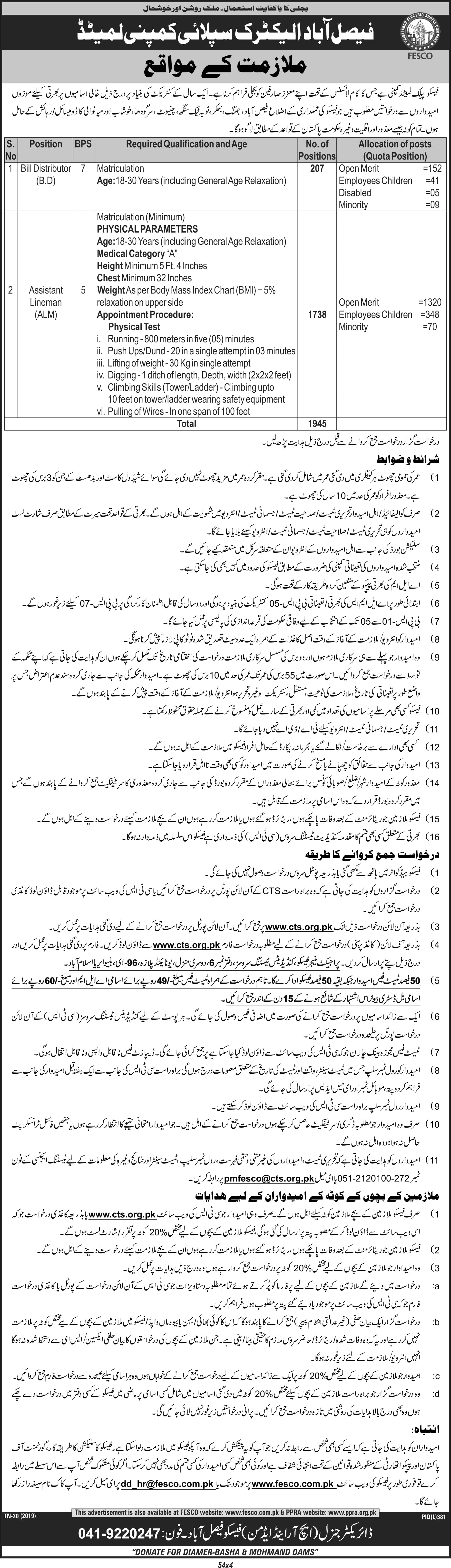 FESCO Faisalabad Electric Company Jobs 2019 CTS Application Form