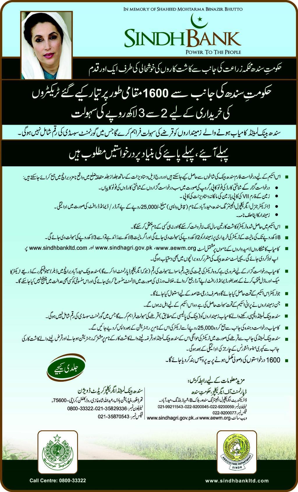 Sindh Bank Tractor Scheme Form 2017 Download Online