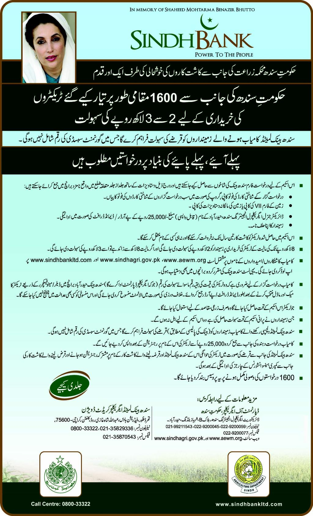 Sindh Bank Tractor Scheme Form 2019 Download Online