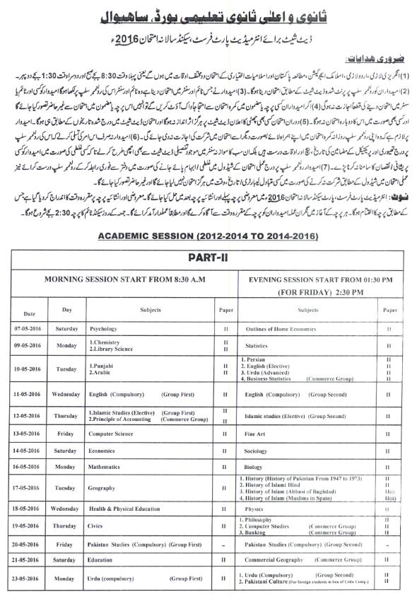 BISE Sahiwal Board Inter Part 1, 2 FA, FSc Date Sheet 2016_001