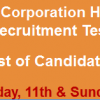 Pakistan Broadcasting Corporation NTS Test Result 2015 Answer Keys