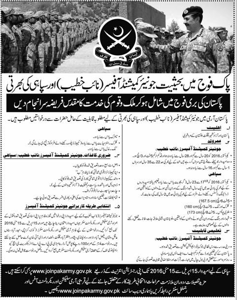 Join Pak Army As Soldier 2016 Online Registration, Eligibility