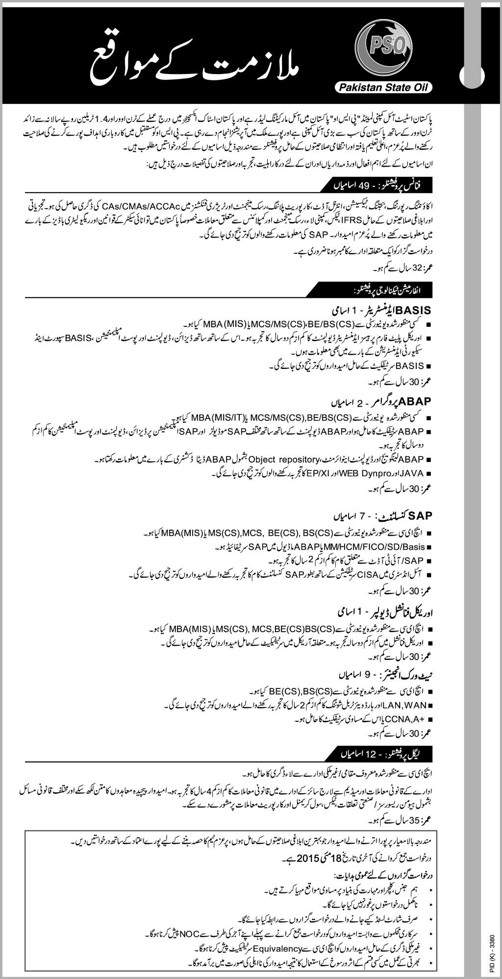 Pakistan State Oil PSO Jobs 2015 NTS Form Download Online
