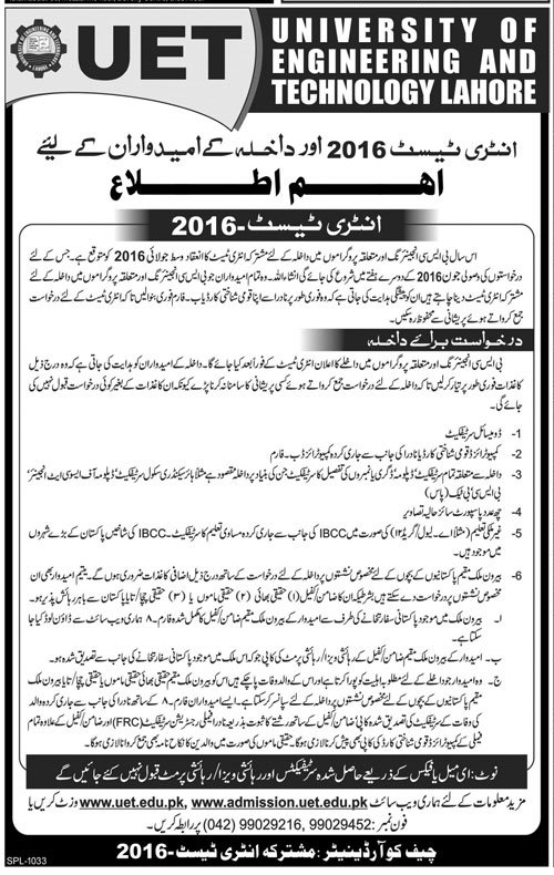 UET Lahore Entry Test 2016 Dates and Schedule