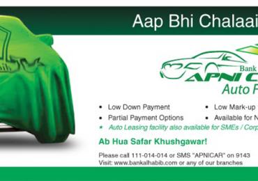 Bank Al Habib Apni Car Auto Loan In Pakistan Calculator