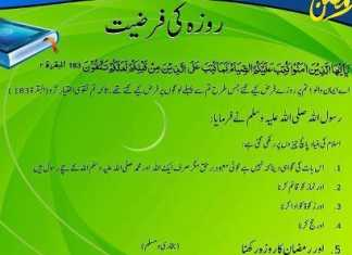 Islamabad Ramadan Calendar 2018 Sehri And Iftar Time Fiqa Jafria, Hanafi