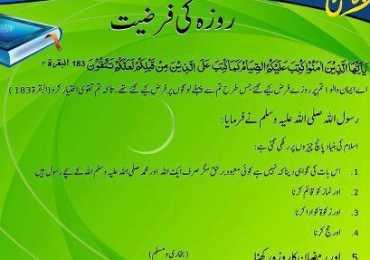 Islamabad Ramadan Calendar 2017 Sehri And Iftar Time Fiqa Jafria, Hanafi