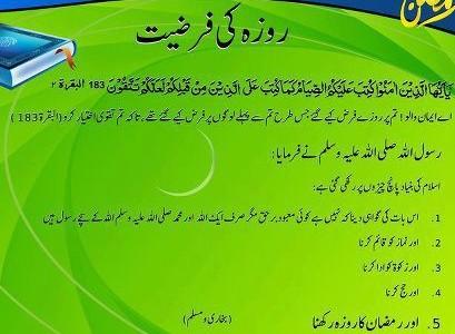 Ramadan Essay or dissertation