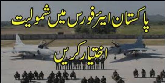 Jobs In Pakistan Air Force 2018
