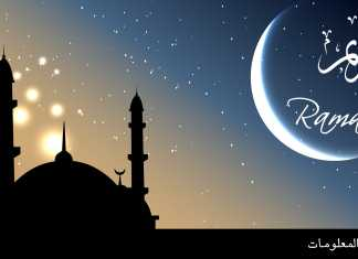 Quetta Ramadan Calendar 2018 Sehri And Iftar Timings Schedule