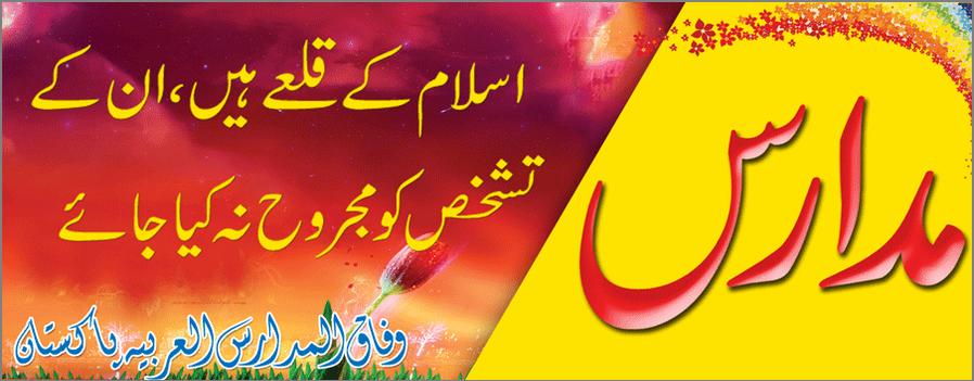 Wifaq Ul Madaris Result 2017 Online 1438 Hijri Position Holders