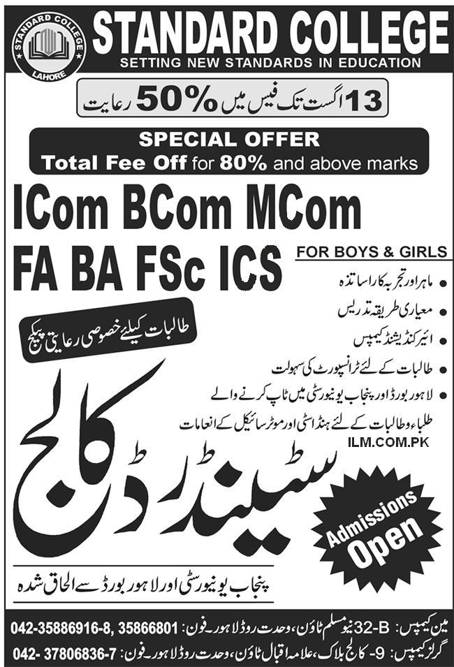 Standard College Lahore Admission 2017 FSc, ICS, I.Com, FA