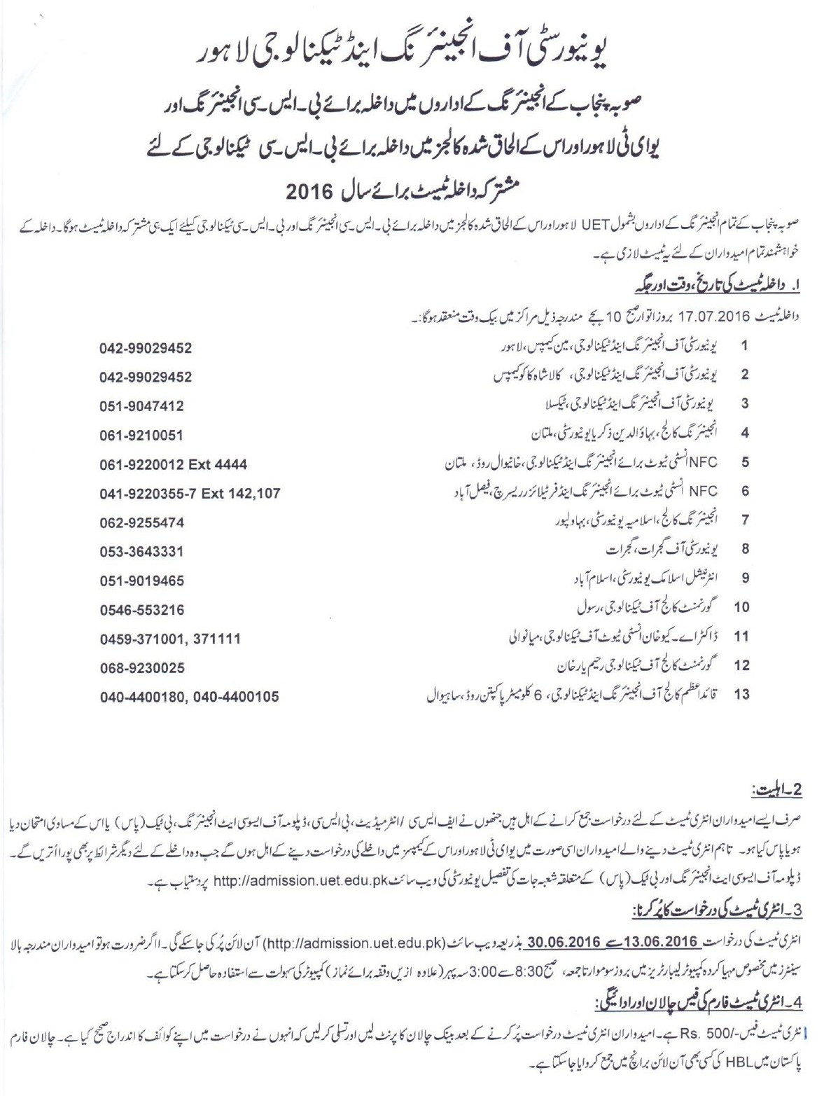 UET Lahore Entry Test 2016 Dates For Undergraduates Admission, Test Centers