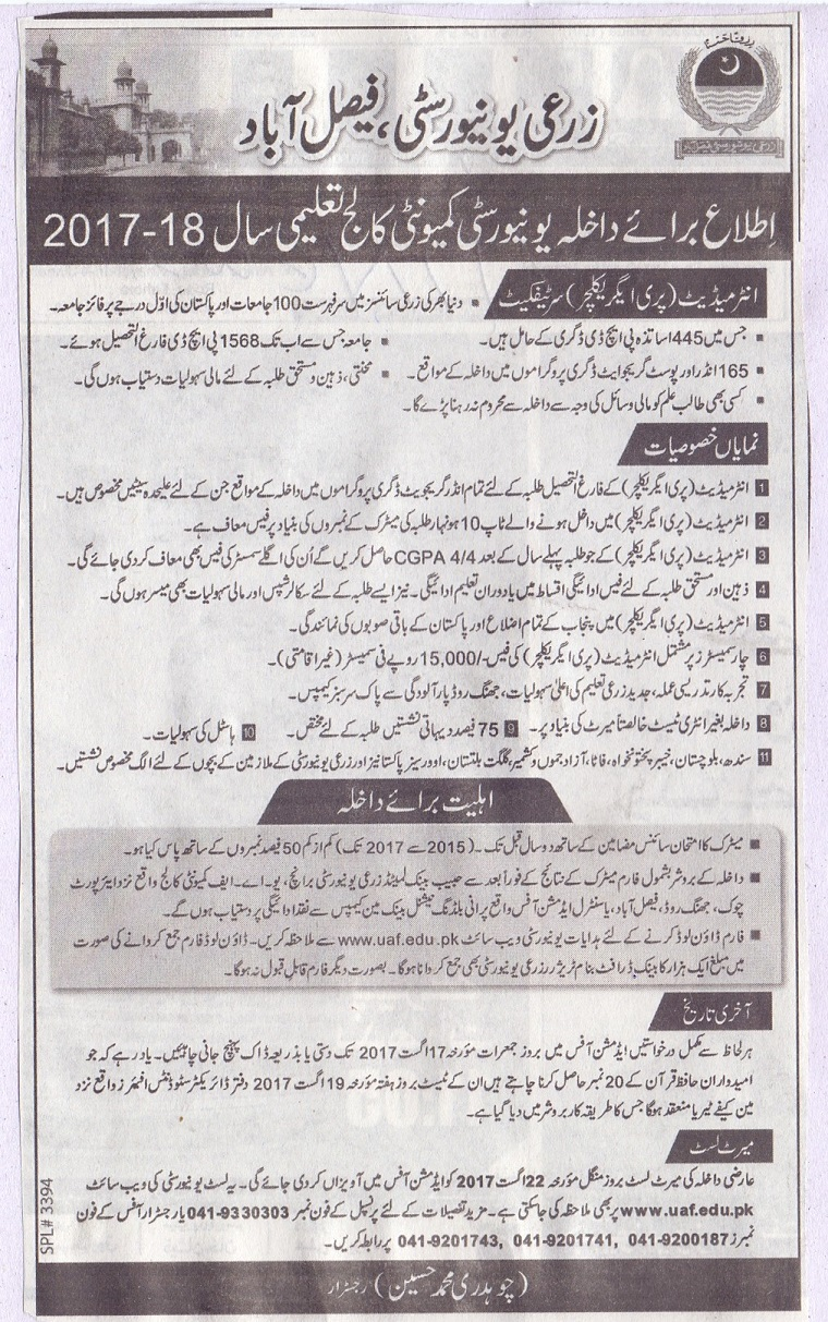 University of Agriculture Faisalabad Intermediate Admission 2017