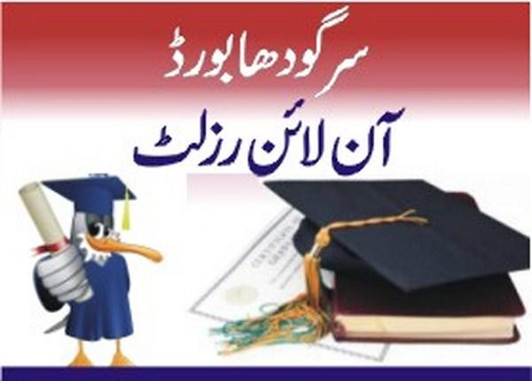 www.bisesargodha.edu.pk 9th Class Result 2018 Sargodha Board By Name