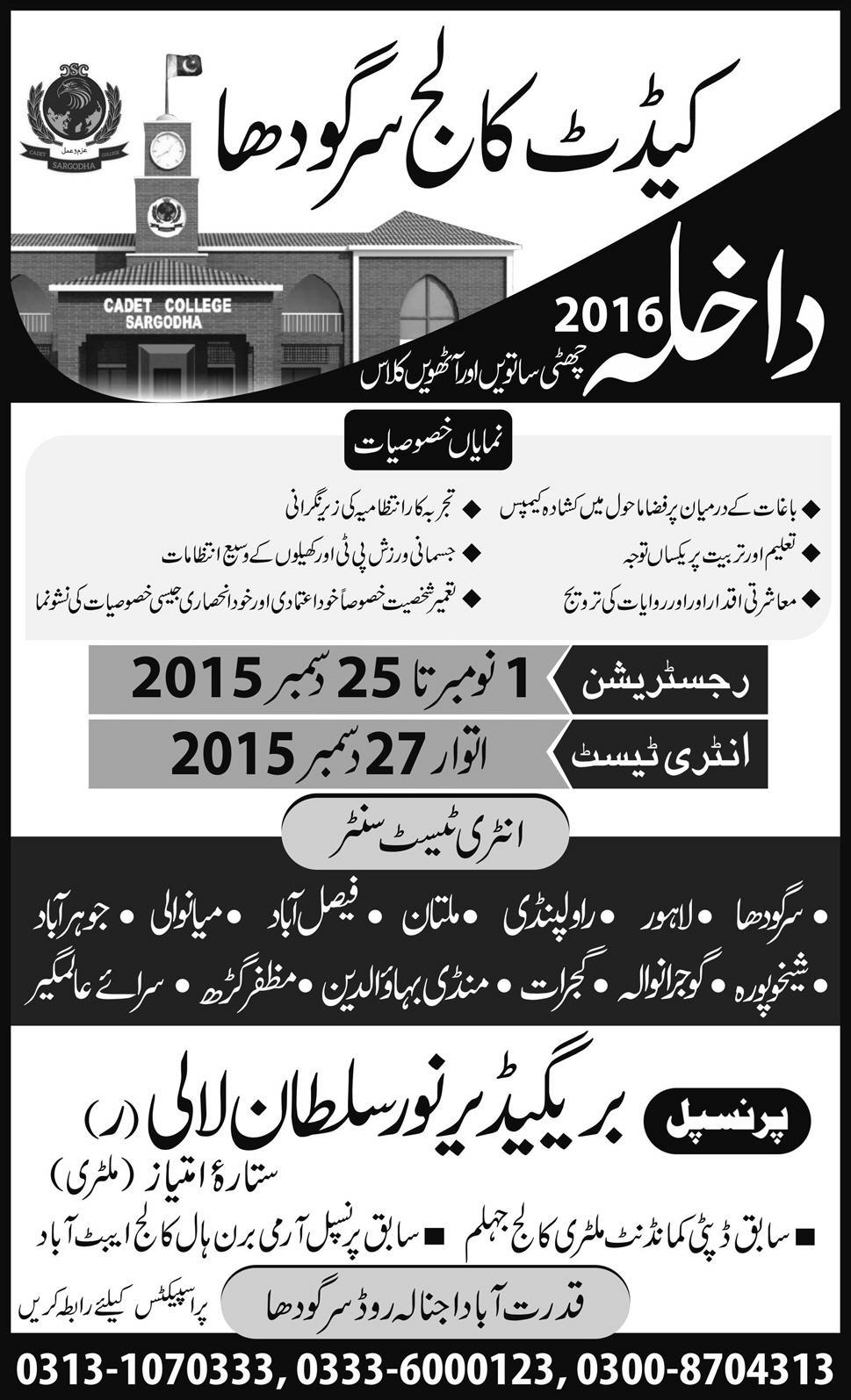Cadet College Sargodha Admission 2016 Registration Entry Test Result