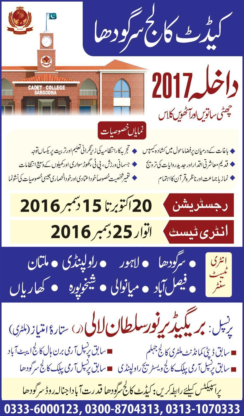 Cadet College Sargodha Admission 2017 Registration Entry Test Result