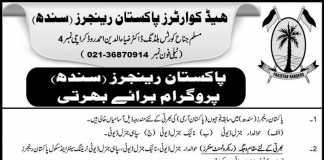 Pakistan Rangers Sindh Soldier Jobs 2017 Registration Form, Last Date