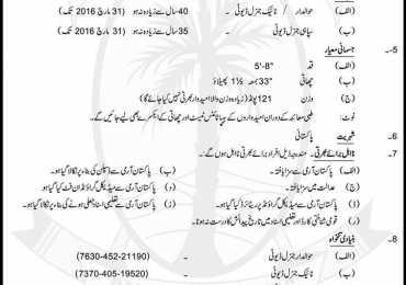 Pakistan Rangers Sindh Soldier Jobs 2018 Registration Form, Last Date