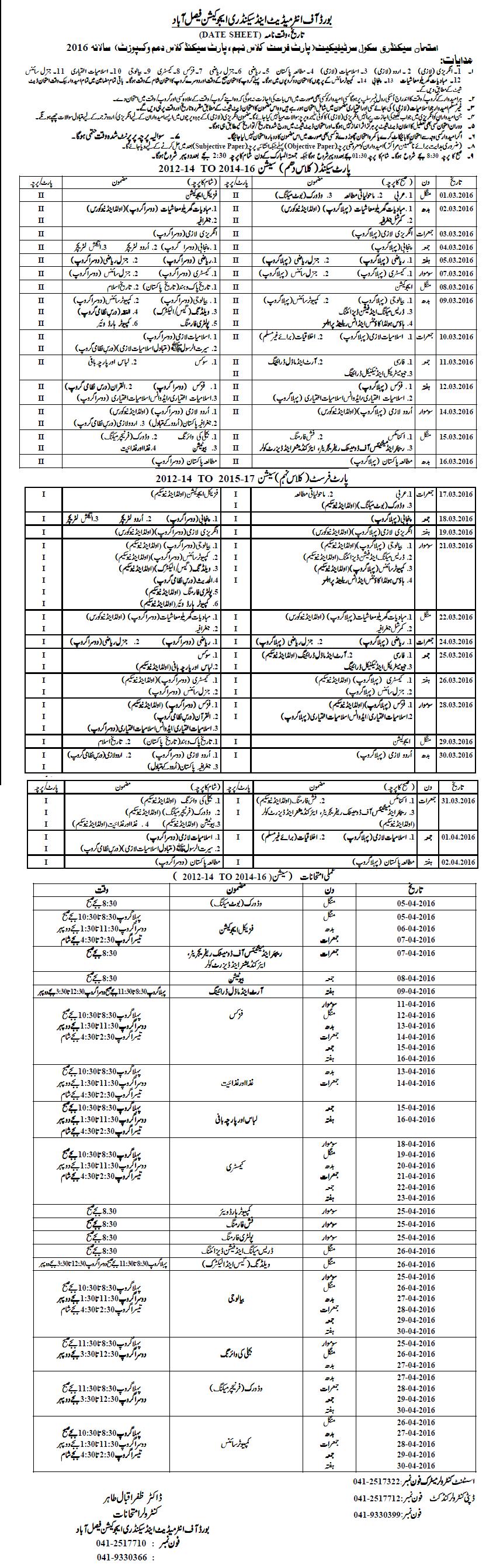 BISE Faisalabad Board Matric 10th Class Date Sheet 2016