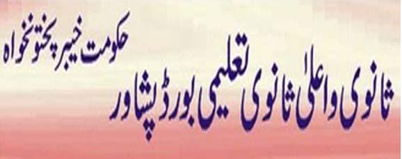BISE Peshawar Board SSC 9th, 10th Class Date Sheet 2017