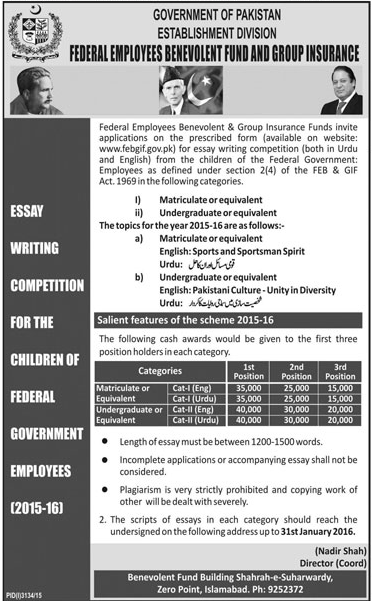 feb gif urdu english speech essay writing competition  feb gif urdu english speech essay writing competition 2015 2016 application form