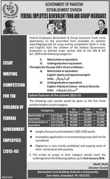 FEB & GIF Urdu English Speech Essay Writing Competition 2015-2016 Application Form