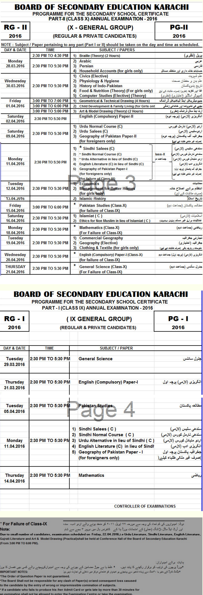 Karachi Board Matric 10th Class Date Sheet 2016 General Science Group