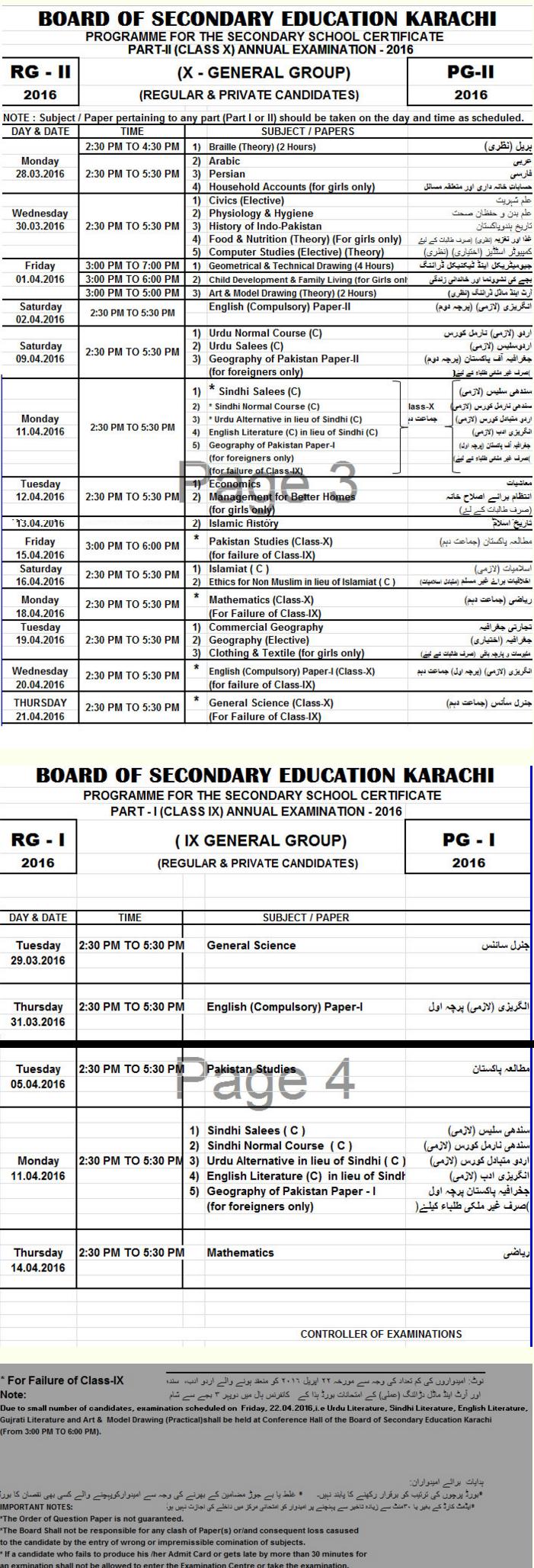 Karachi Board Matric 10th Class Date Sheet 2016 General Science Group