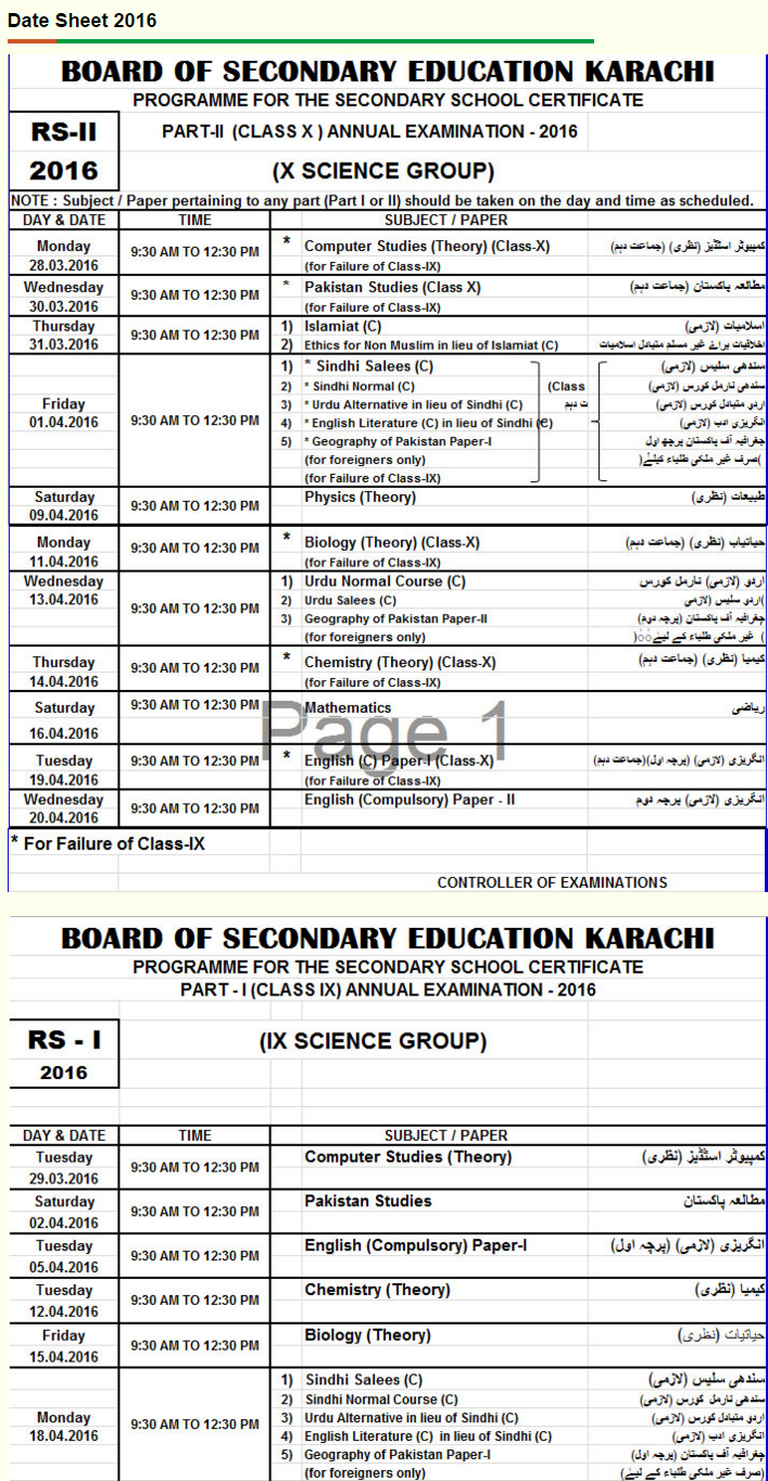 Karachi Board Matric 10th Class Date Sheet 2016 Sciecne Group