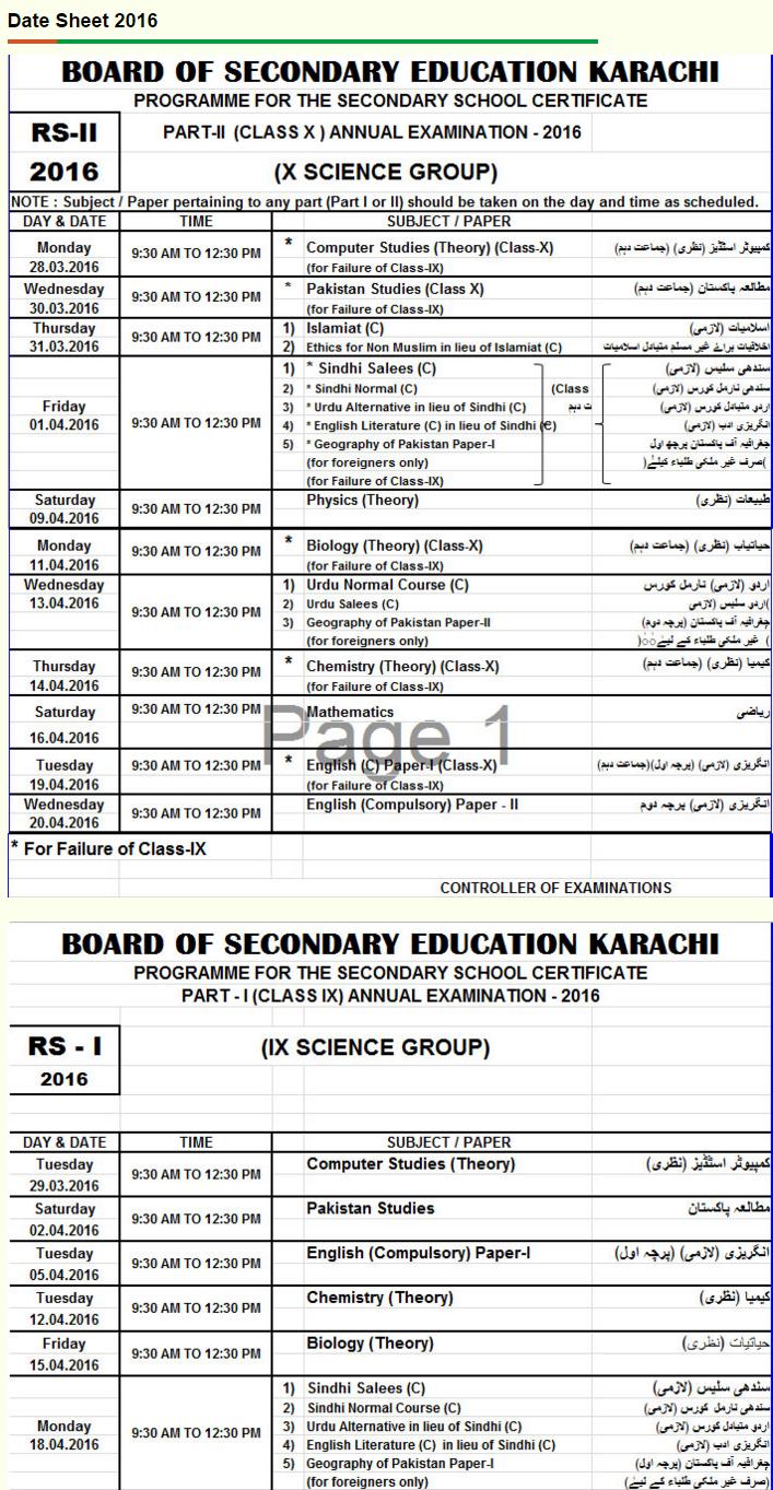 Karachi Board Matric 10th Class Date Sheet 2016 Sciecne Group