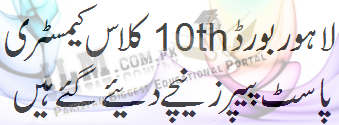 Lahore Board 10th Class Chemistry Past Papers