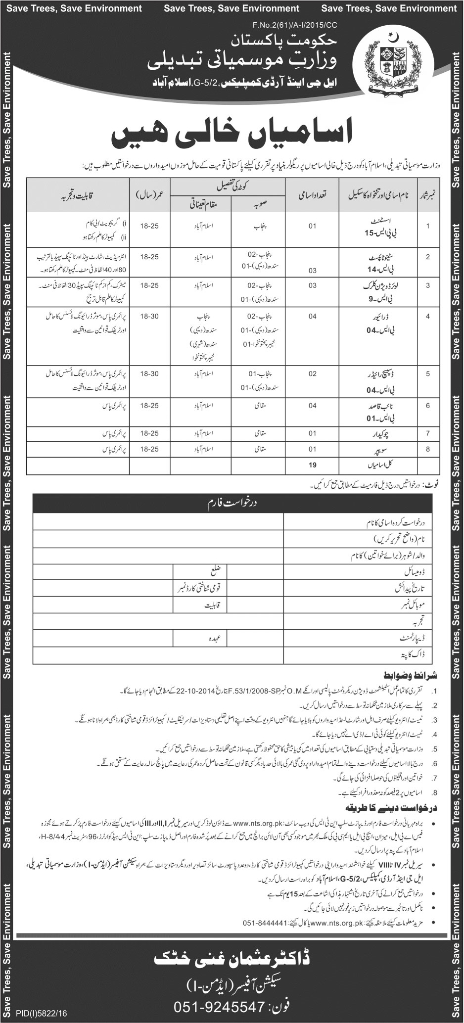 Ministry Of Climate Change Pakistan MOCC Jobs 2018