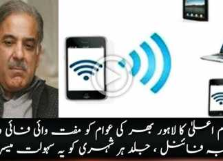 Punjab Govt Announced Free Wifi In Lahore And E-Library Project 2016