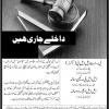 Sindh Muslim SM Law College Admission 2019 BA LLB, LLM